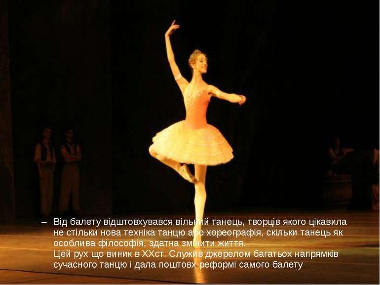 Від балету відштовхувався вільний танець, творців якого цікавила не стільки н...