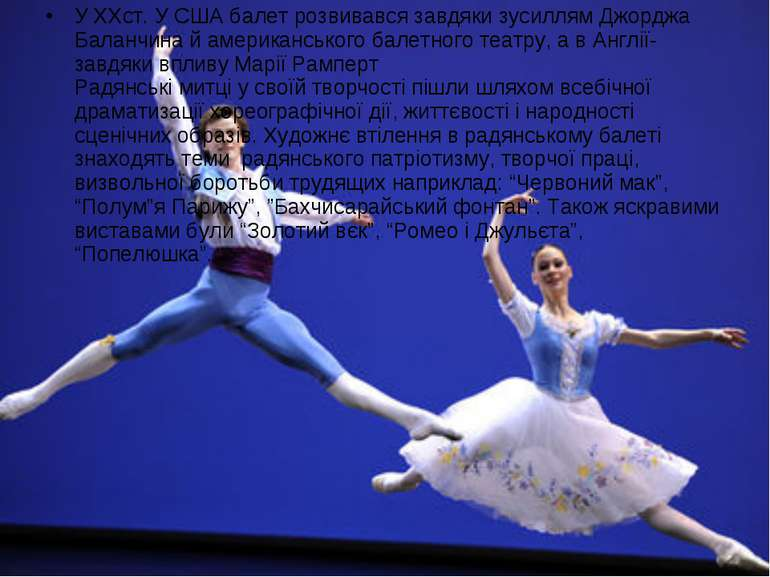 У ХХст. У США балет розвивався завдяки зусиллям Джорджа Баланчина й американс...
