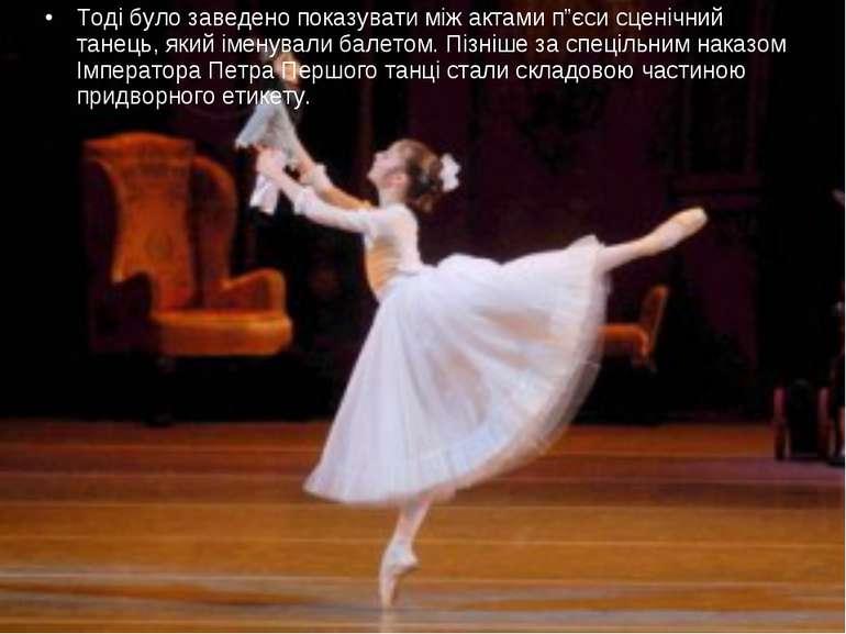 """Тоді було заведено показувати між актами п""""єси сценічний танець, який іменува..."""