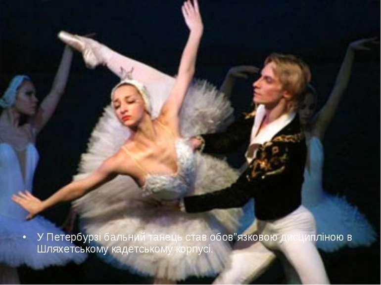 """У Петербурзі бальний танець став обов""""язковою дисципліною в Шляхетському каде..."""