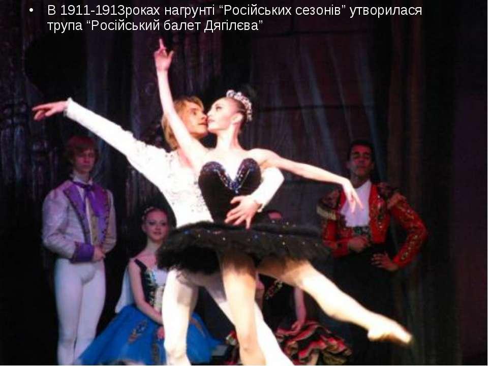 """В 1911-1913роках нагрунті """"Російських сезонів"""" утворилася трупа """"Російський б..."""