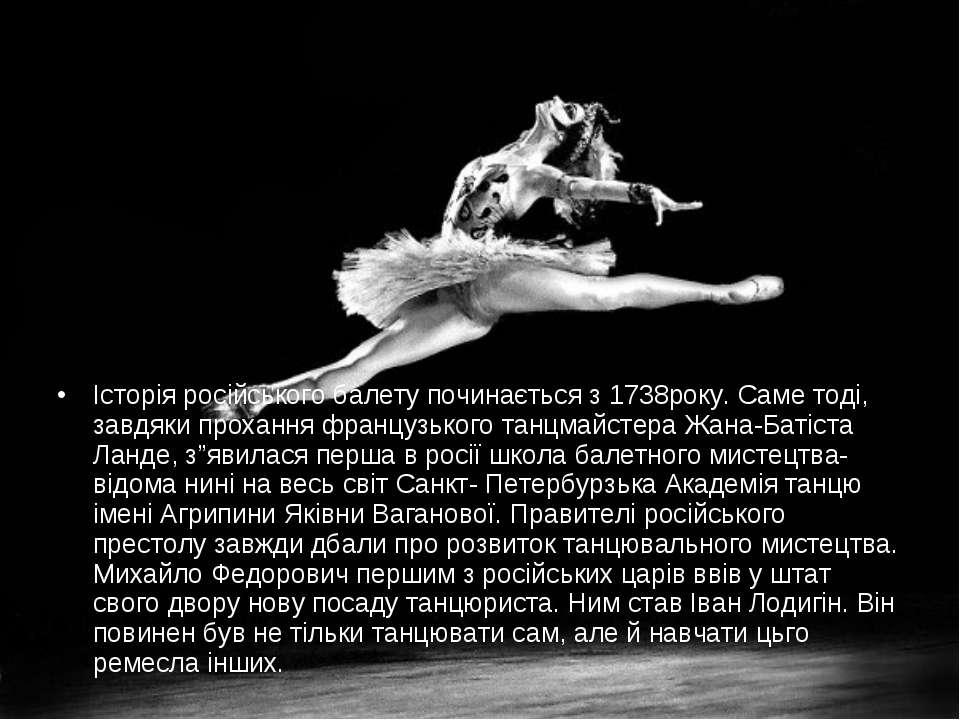 Історія російського балету починається з 1738року. Саме тоді, завдяки проханн...