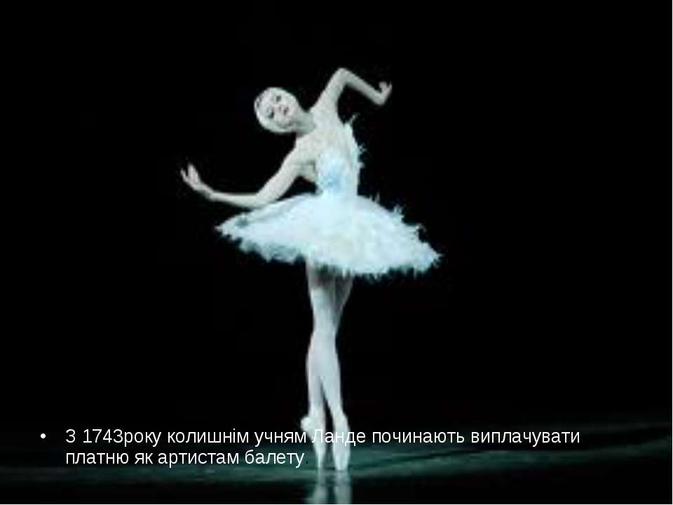З 1743року колишнім учням Ланде починають виплачувати платню як артистам балету.
