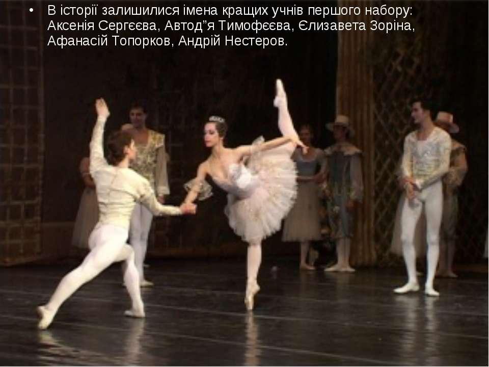В історії залишилися імена кращих учнів першого набору: Аксенія Сергєєва, Авт...