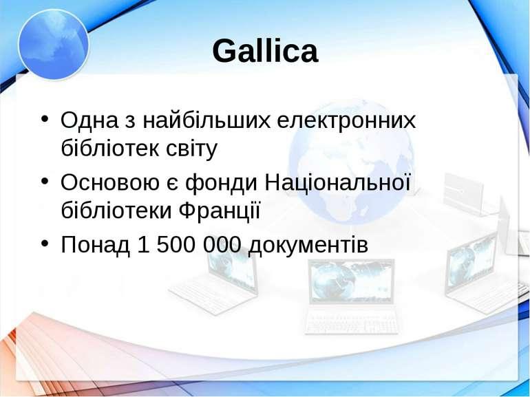 Gallica Одна з найбільших електронних бібліотек світу Основою є фонди Націона...