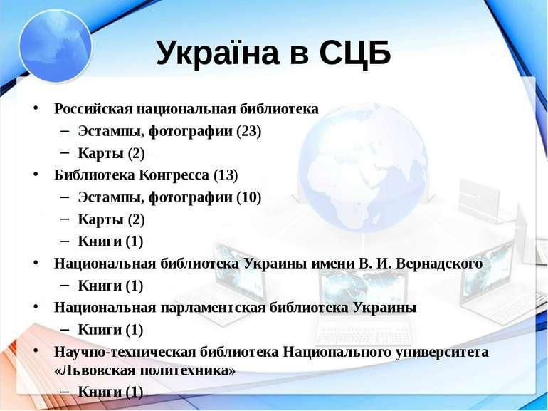 Україна в СЦБ Российская национальная библиотека Эстампы, фотографии(23) Кар...