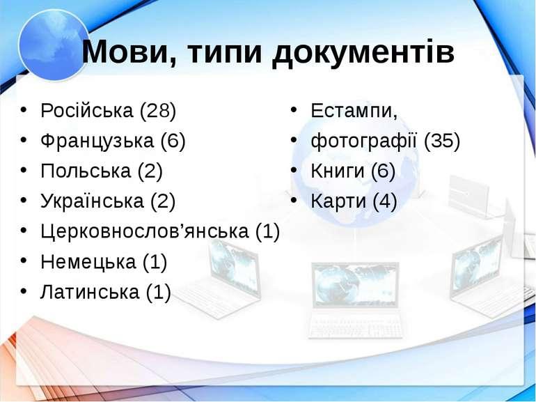 Мови, типи документів Російська(28) Французька(6) Польська(2) Українська(...