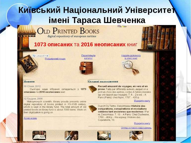 Київський Національний Університет імені Тараса Шевченка 1073 описанихта201...