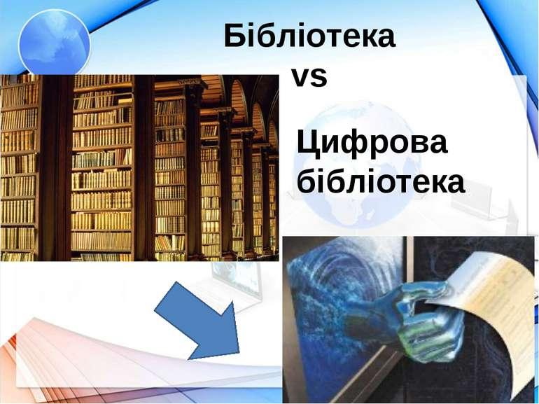 Бібліотека vs Цифрова бібліотека