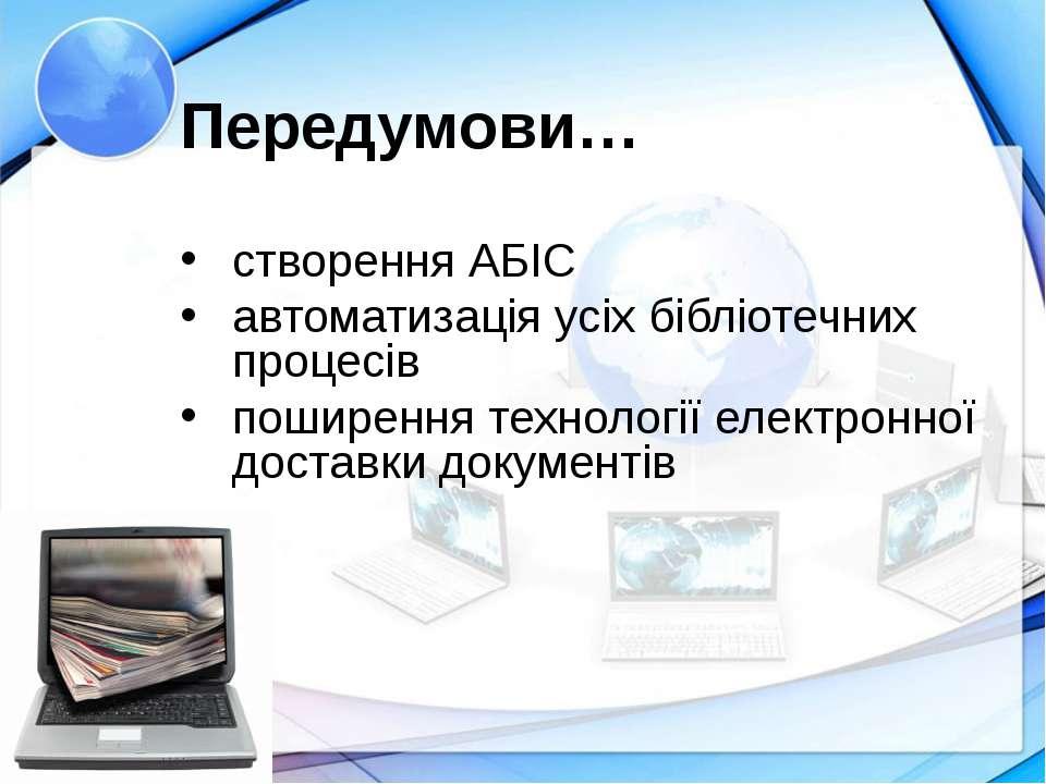 Передумови… створення АБІС автоматизація усіх бібліотечних процесів поширення...