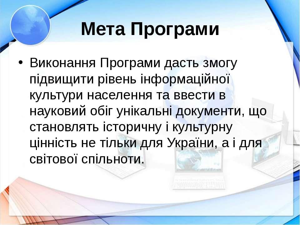 Мета Програми Виконання Програми дасть змогу підвищити рівень інформаційної к...