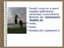 . Емоції і почуття в житті людини здійснюють сигнальну та регулюючу функції, ...