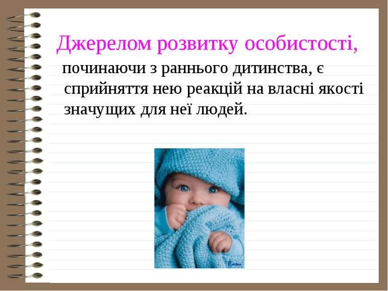 Джерелом розвитку особистості, починаючи з раннього дитинства, є сприйняття н...