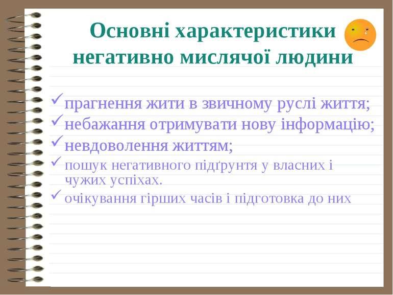 Основні характеристики негативно мислячої людини прагнення жити в звичному ру...