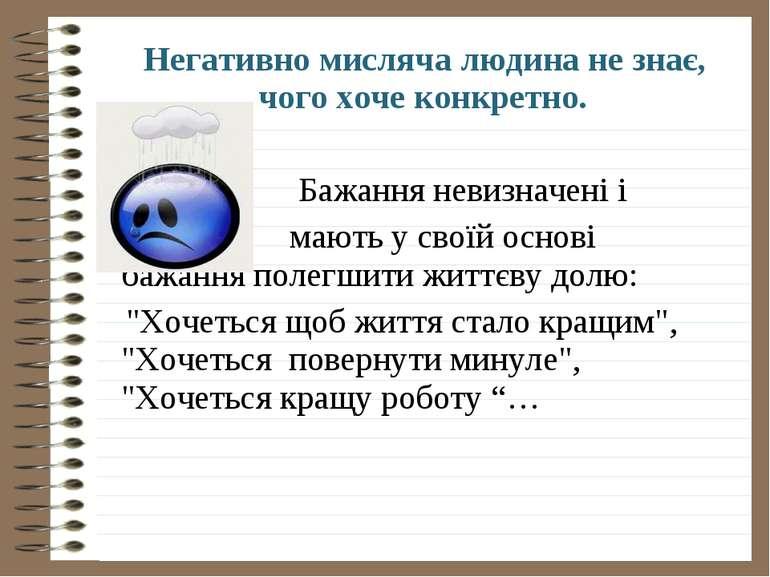 Негативно мисляча людина не знає, чого хоче конкретно. Бажання невизначені і ...
