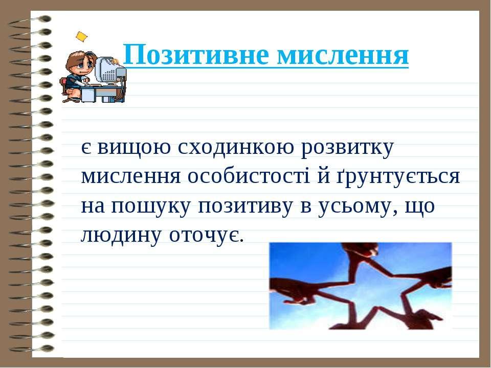 Позитивне мислення є вищою сходинкою розвитку мислення особистості й ґрунтуєт...