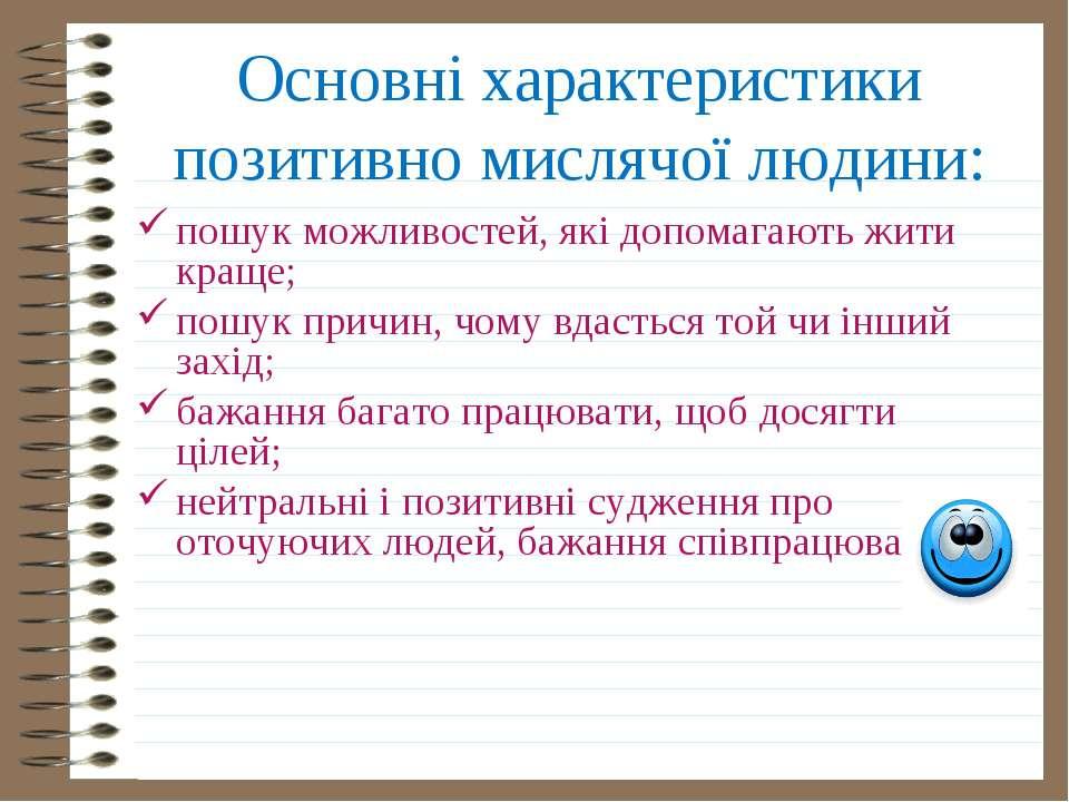 Основні характеристики позитивно мислячої людини: пошук можливостей, які допо...
