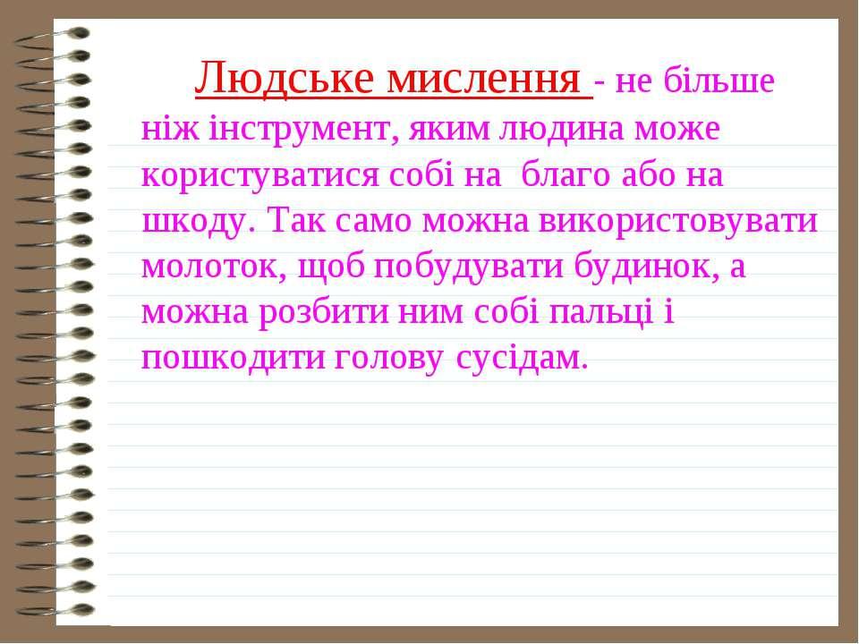 Людське мислення - не більше ніж інструмент, яким людина може користуватися с...