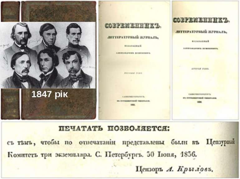 1847 рік