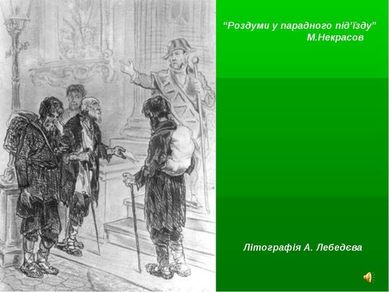 """Літографія А. Лебедєва """"Роздуми у парадного під'їзду"""" М.Некрасов"""