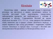 Біологічна хімія – вивчає хімічний склад і структуру речовин, що містяться в ...