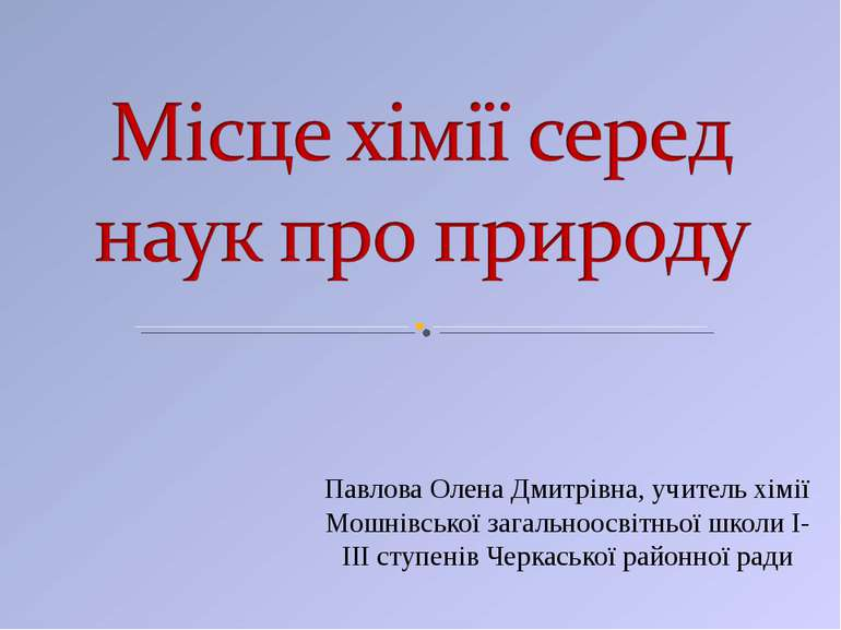 Павлова Олена Дмитрівна, учитель хімії Мошнівської загальноосвітньої школи І-...