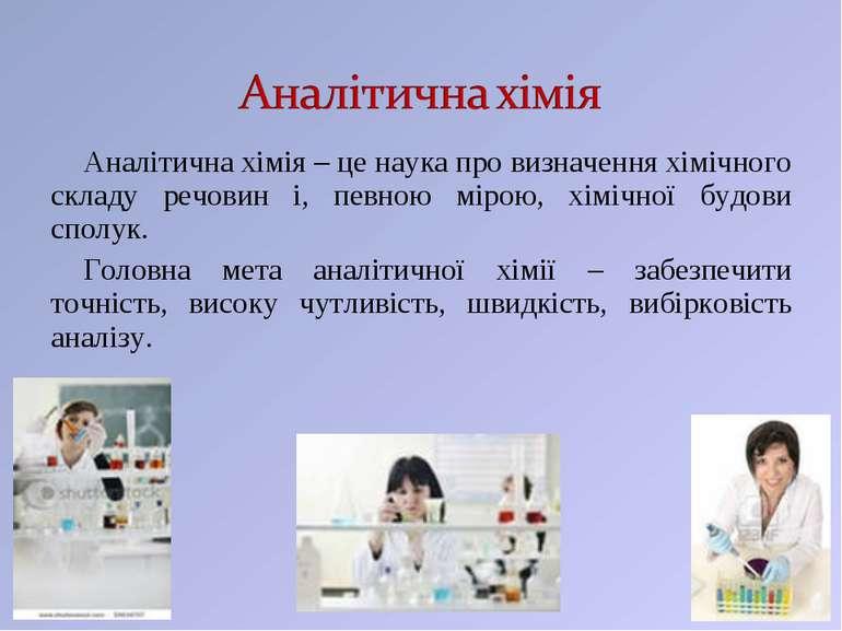 Аналітична хімія – це наука про визначення хімічного складу речовин і, певною...