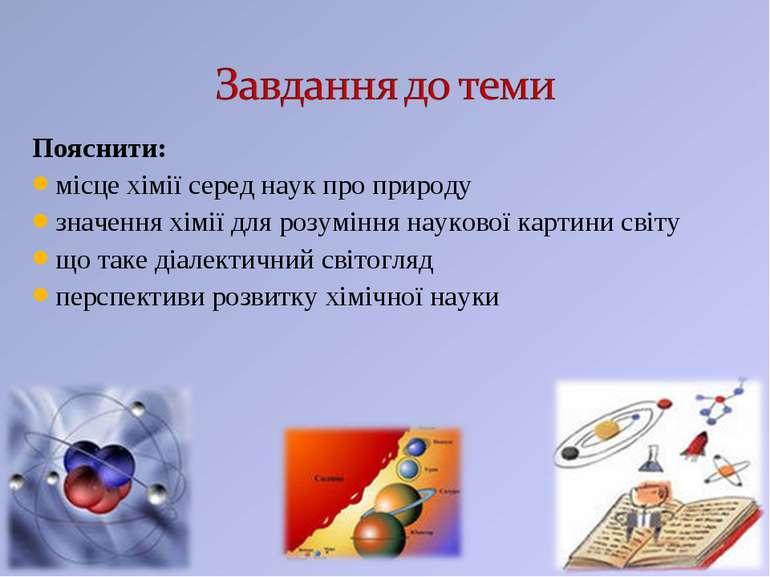 Пояснити: місце хімії серед наук про природу значення хімії для розуміння нау...