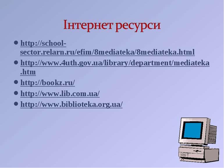 http://school-sector.relarn.ru/efim/8mediateka/8mediateka.html http://www.4ut...