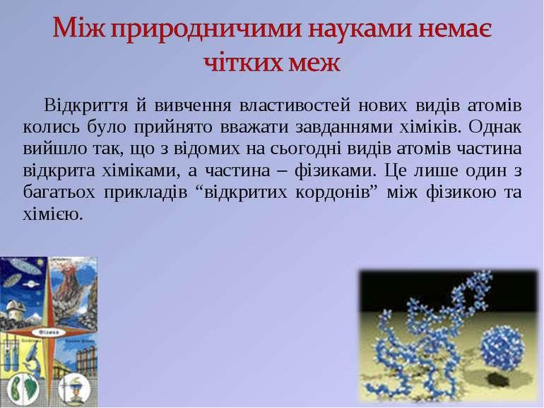Відкриття й вивчення властивостей нових видів атомів колись було прийнято вва...