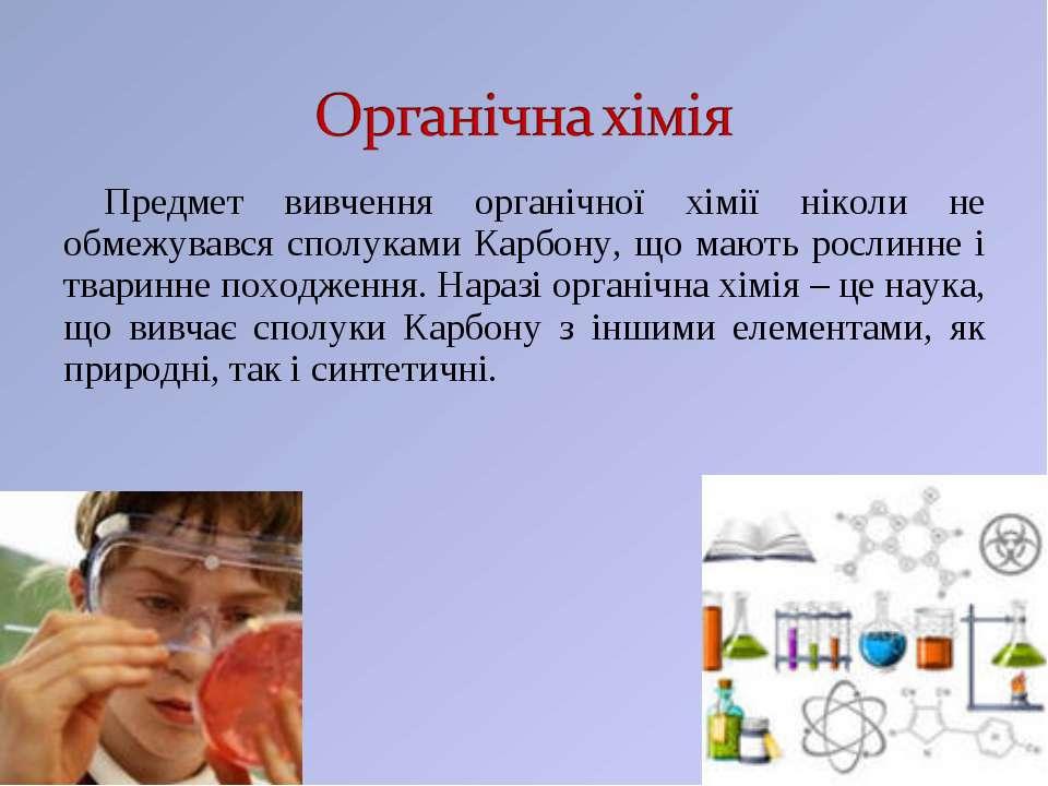 Предмет вивчення органічної хімії ніколи не обмежувався сполуками Карбону, що...