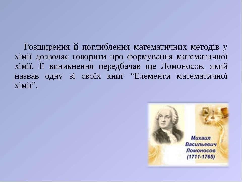 Розширення й поглиблення математичних методів у хімії дозволяє говорити про ф...