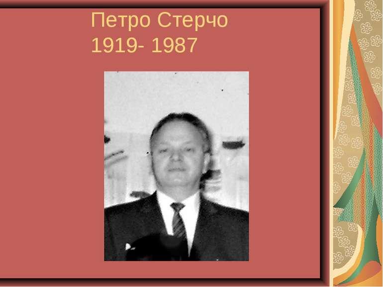 Петро Стерчо 1919- 1987