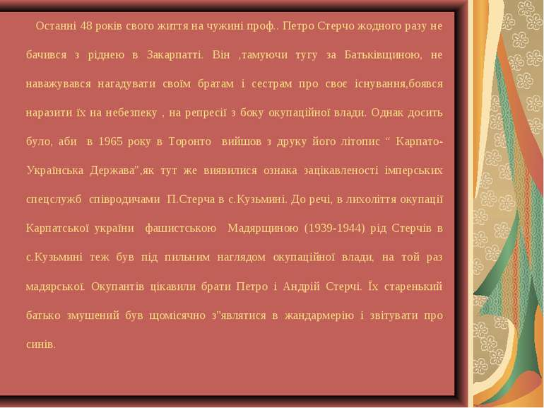Останні 48 років свого життя на чужині проф.. Петро Стерчо жодного разу не ба...
