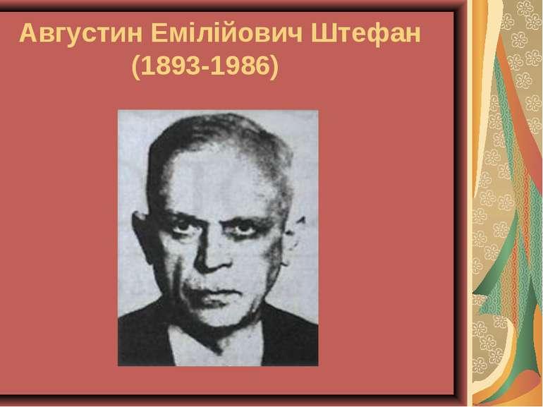 Августин Емілійович Штефан (1893-1986)