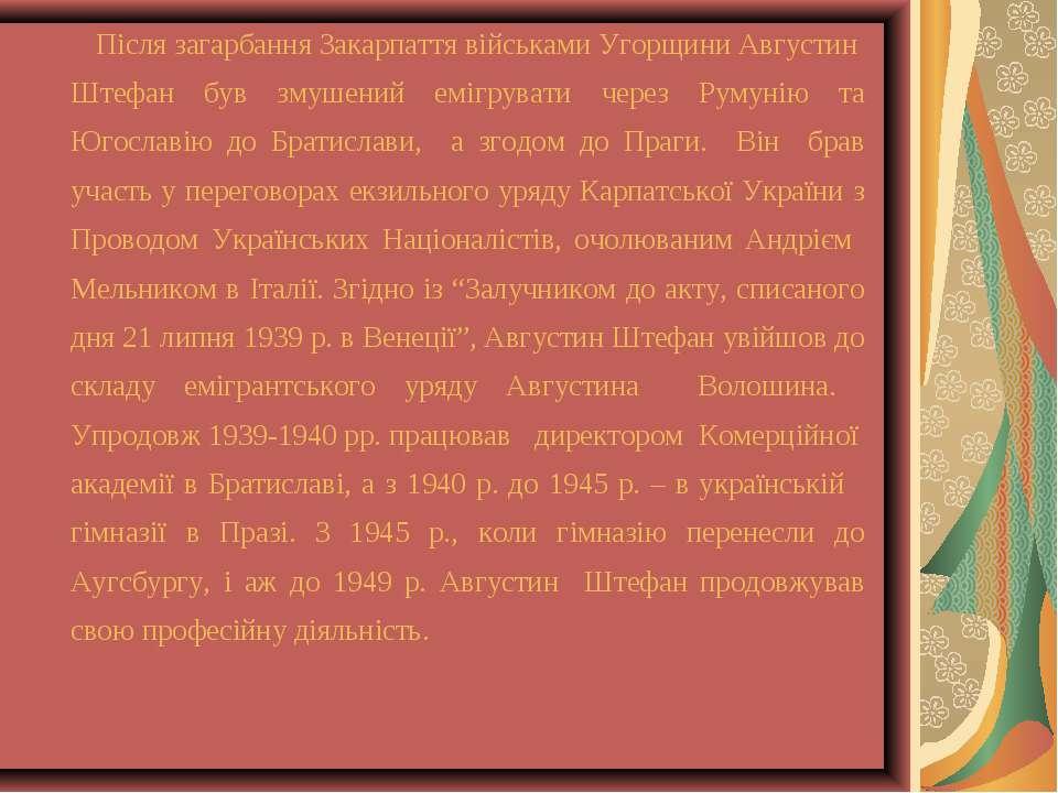 Після загарбання Закарпаття військами Угорщини Августин Штефан був змушений е...