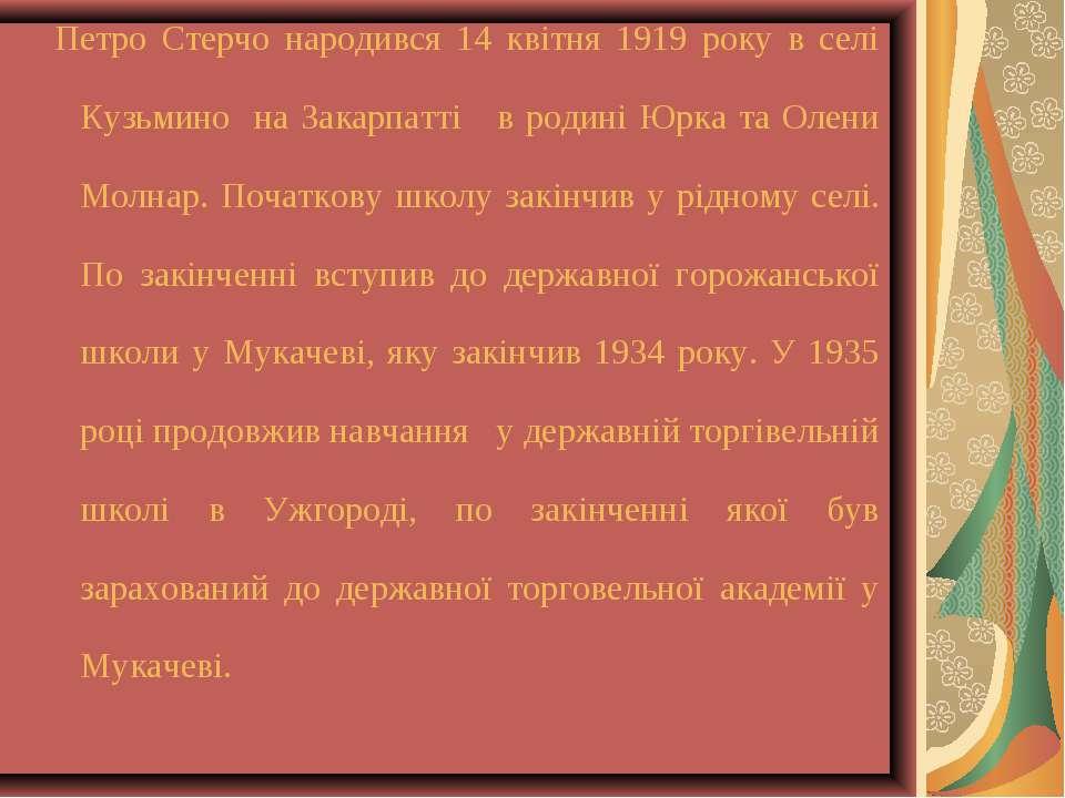 Петро Стерчо народився 14 квітня 1919 року в селі Кузьмино на Закарпатті в ро...