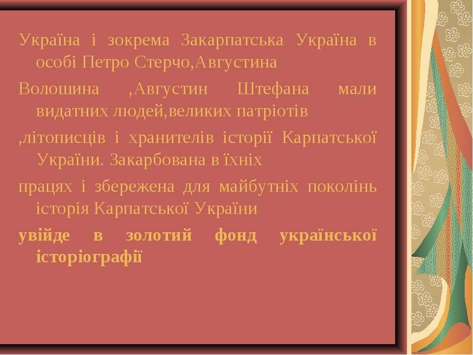 Україна і зокрема Закарпатська Україна в особі Петро Стерчо,Августина Волошин...