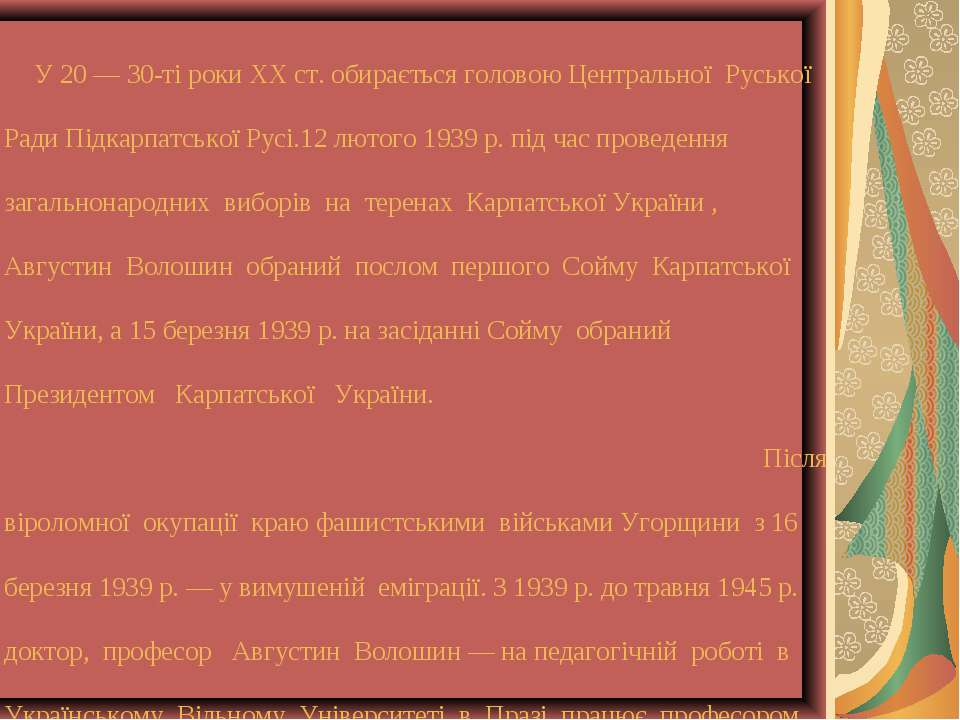 У 20 — 30-ті роки ХХ ст. обирається головою Центральної Руської Ради Підкарпа...