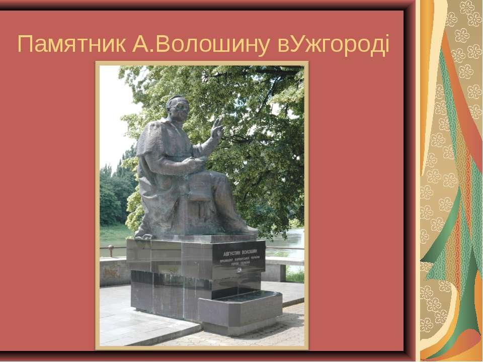 Памятник А.Волошину вУжгороді