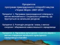 Пріоритети програми прикордонного співробітництва «Чорне Море» 2007-2013 Пріо...