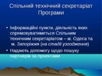 Спільний технічний секретаріат Програми Інформаційні пункти, діяльність яких ...