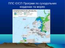 ППС ЄІСП Прогрми по суходольних кордонах та морях info@cycleplan.com