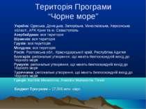 """Територія Програми """"Чорне море"""" Україна: Одеська, Донецька, Запорізька, Микол..."""