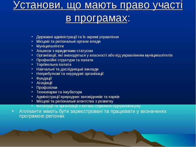 Установи, що мають право участі в програмах: Державні адміністрації та їх окр...