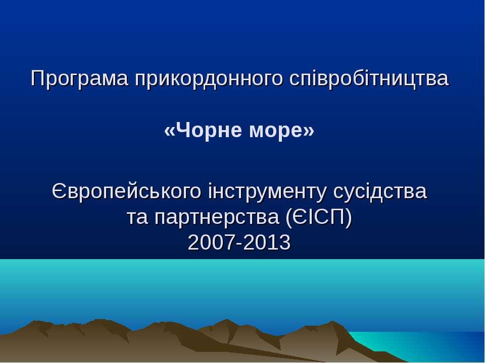 Програма прикордонного співробітництва «Чорне море» Європейського інструменту...