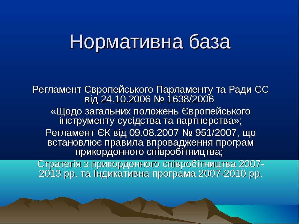 Нормативна база Регламент Європейського Парламенту та Ради ЄС від 24.10.2006 ...