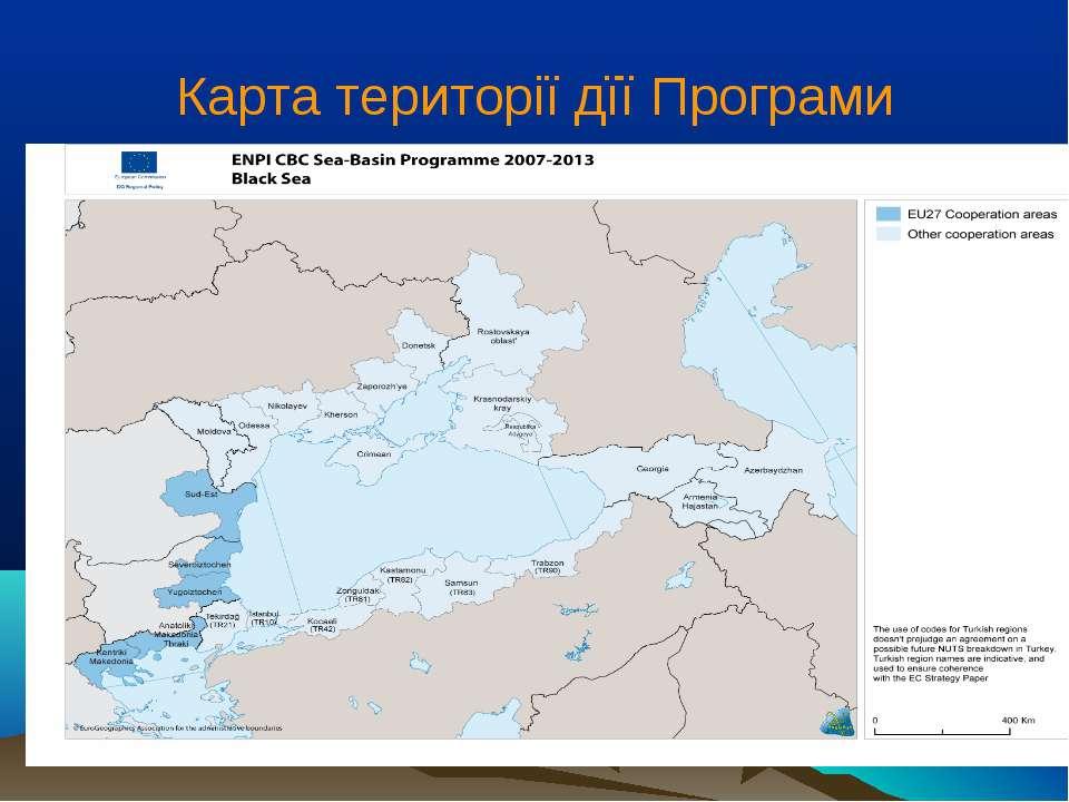 Карта території дїї Програми