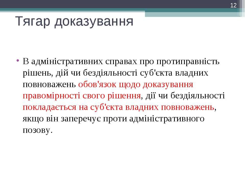 Тягар доказування * В адміністративних справах про протиправність рішень, дій...