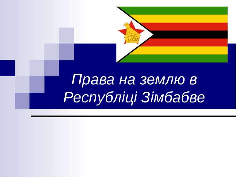 Права на землю в Республіці Зімбабве